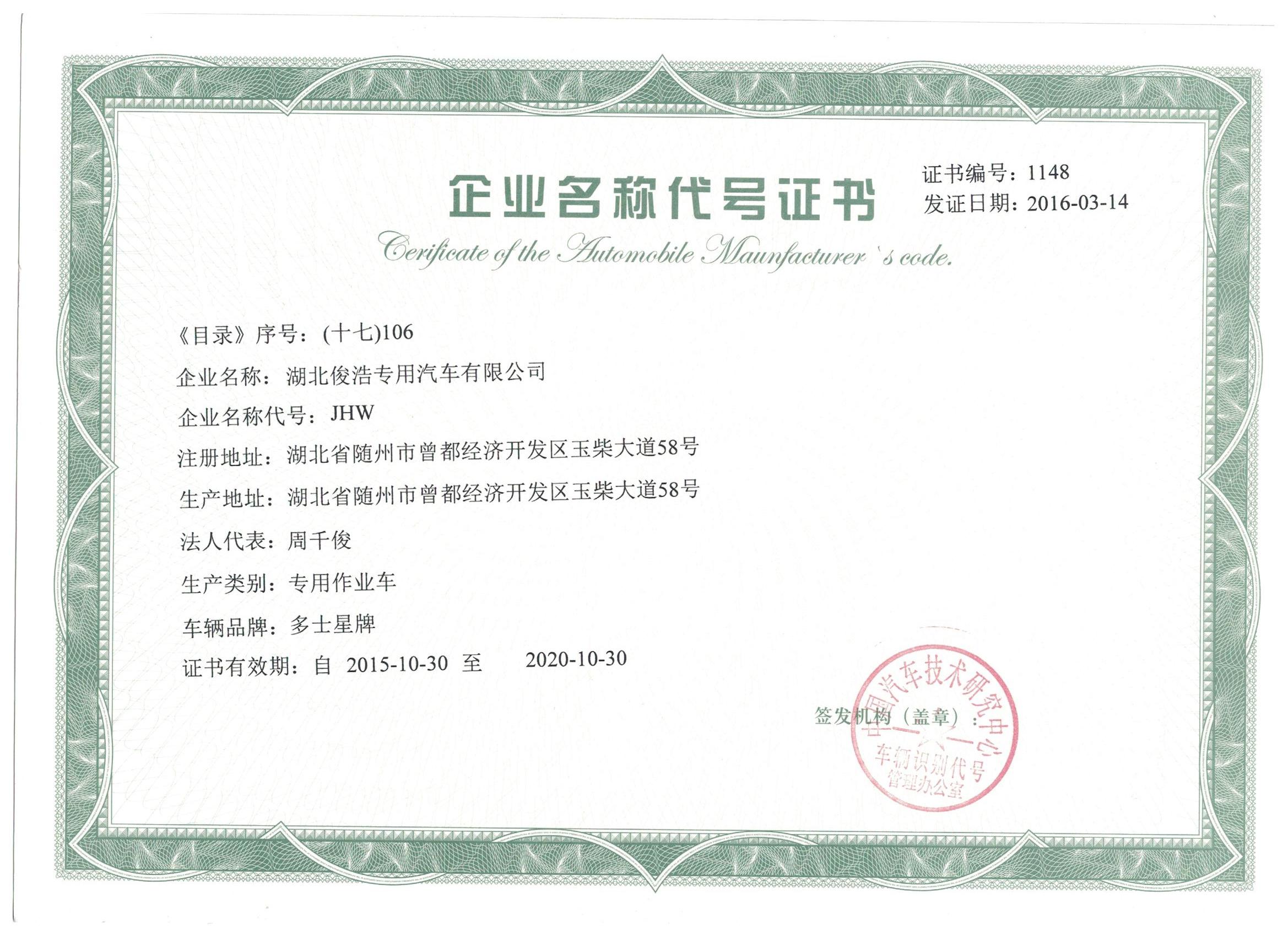 企业名称代号证书 001