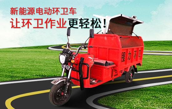 新能源电动三轮1.5米垃圾车转运车