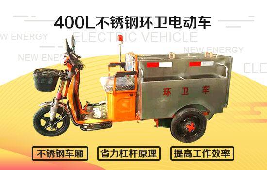 新能源400L不锈钢环卫图片