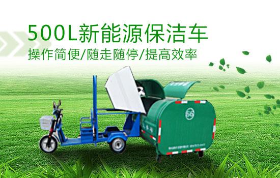 新能源电动三轮500L自卸保洁车图片
