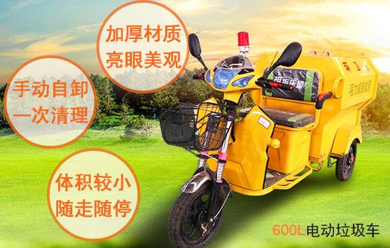 新能源600L电动垃圾车