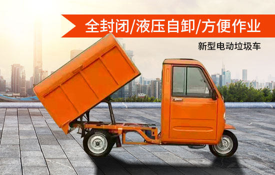 新能源三轮带门全封闭垃圾车图片