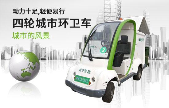 新能源四轮城市管理车