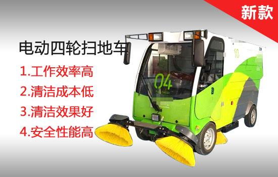 纯电动封闭式四轮扫地车(新款)