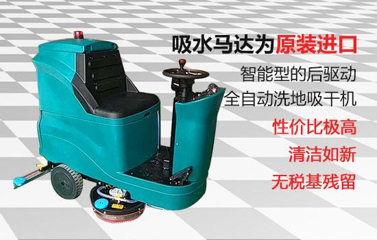 新能源驾驶洗地机