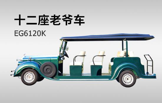 新能源EG6120K十二座老爷车