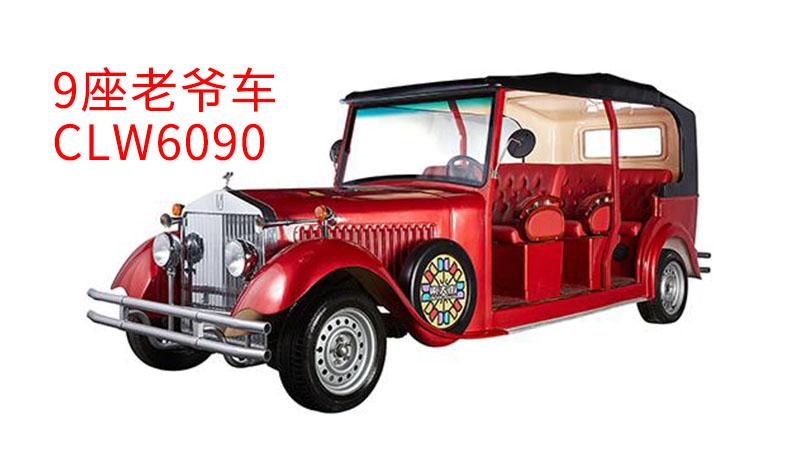 新能源9 座老爷车CLW6090