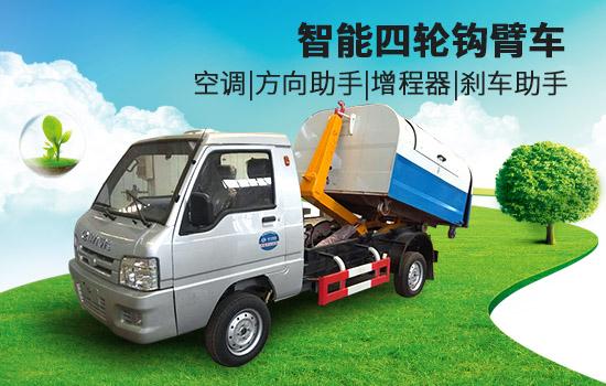 新能源四轮钩臂垃圾车图片