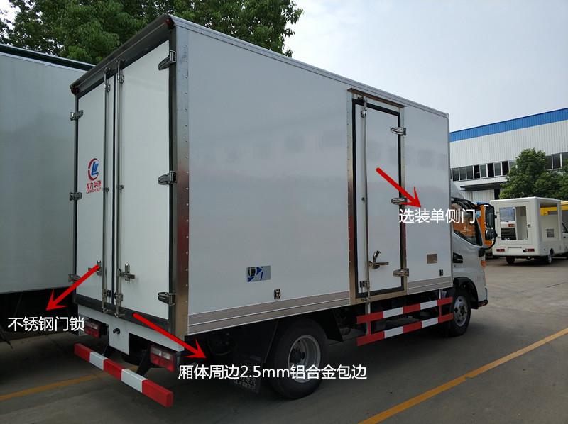 (厢长2.8米)福田伽途冷藏车