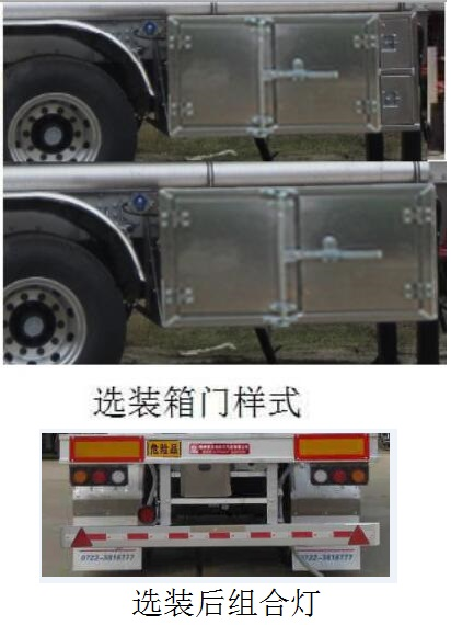 SLS9405GYYA型铝合金运油半挂车图片