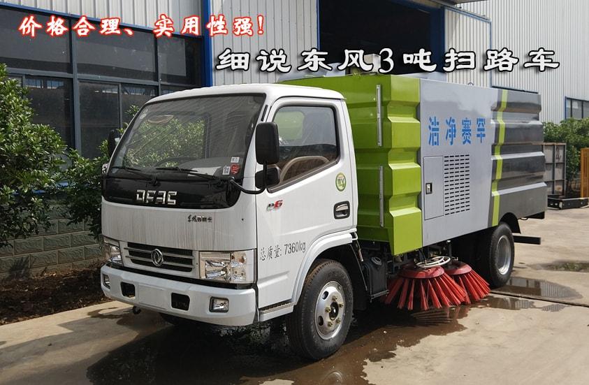 东风3吨小型扫路车图片