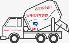 西藏地区重汽豪沃380马力14方搅拌车