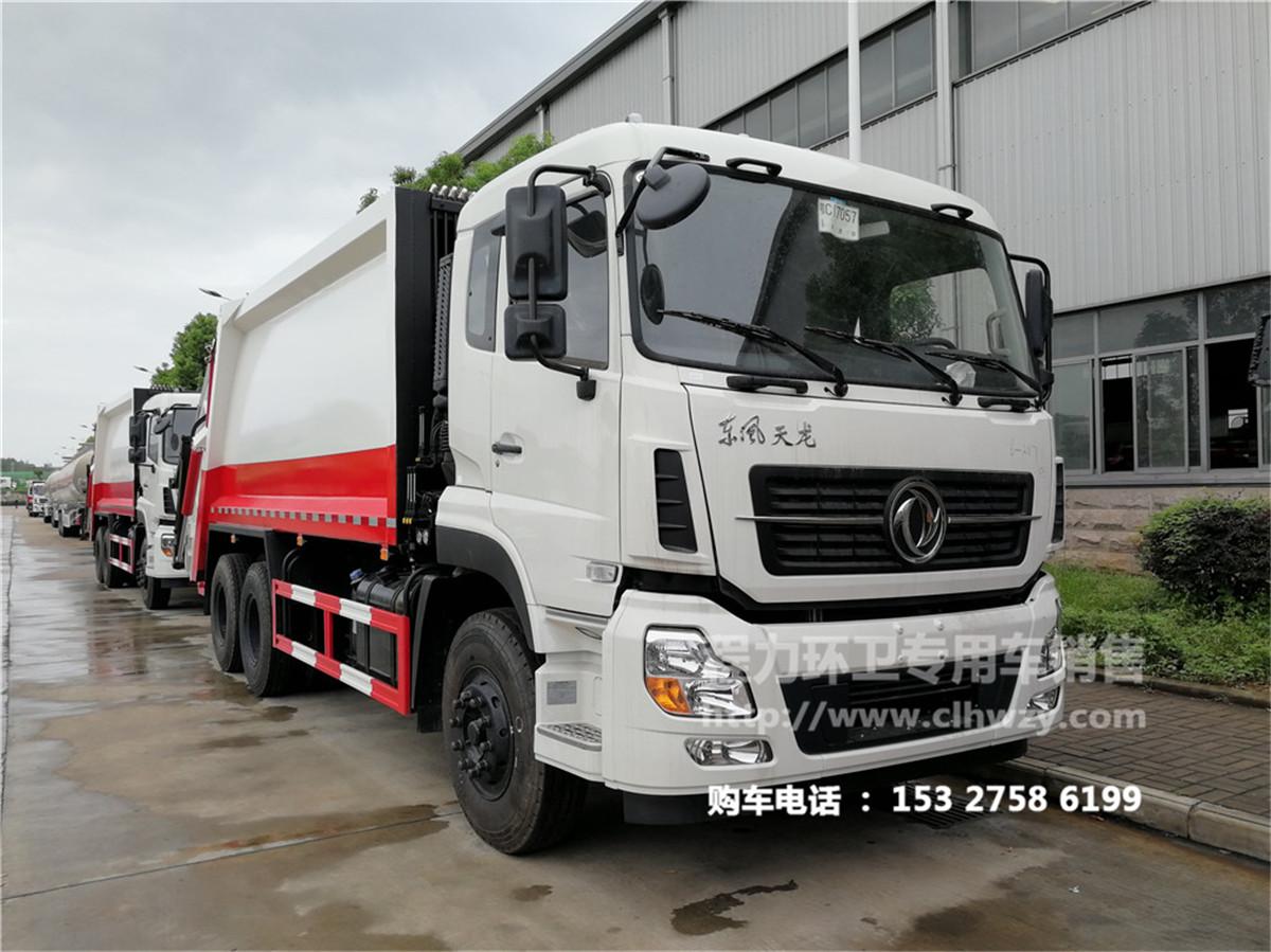 国五东风天龙18~20方压缩式垃圾车