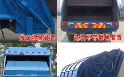 東風D9型擺臂式柴油垃圾車8噸藍色中型垃圾車容量10立方米視頻