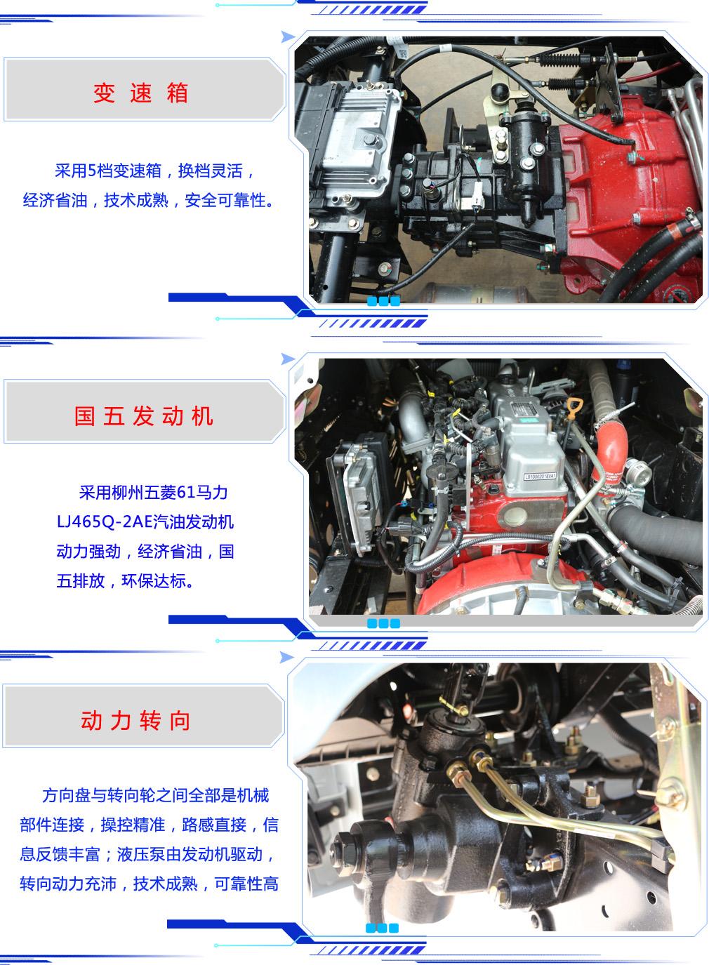 福田驭菱CLW5030XLCB5冷藏车底盘细节图