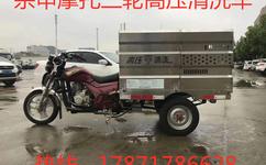 宗申摩托三轮高压清洗车