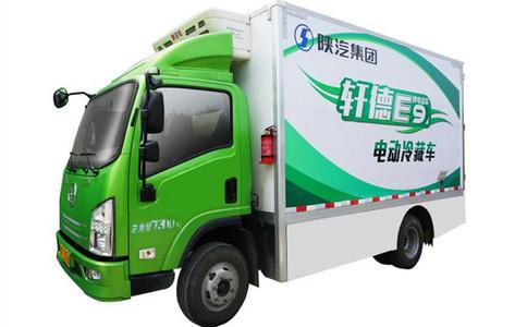 陕汽轩德E9纯电动冷藏车
