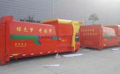 移动式联体压缩垃圾箱-精品垃圾车