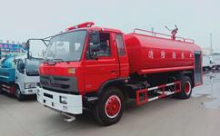 东风153型12吨水罐消防车