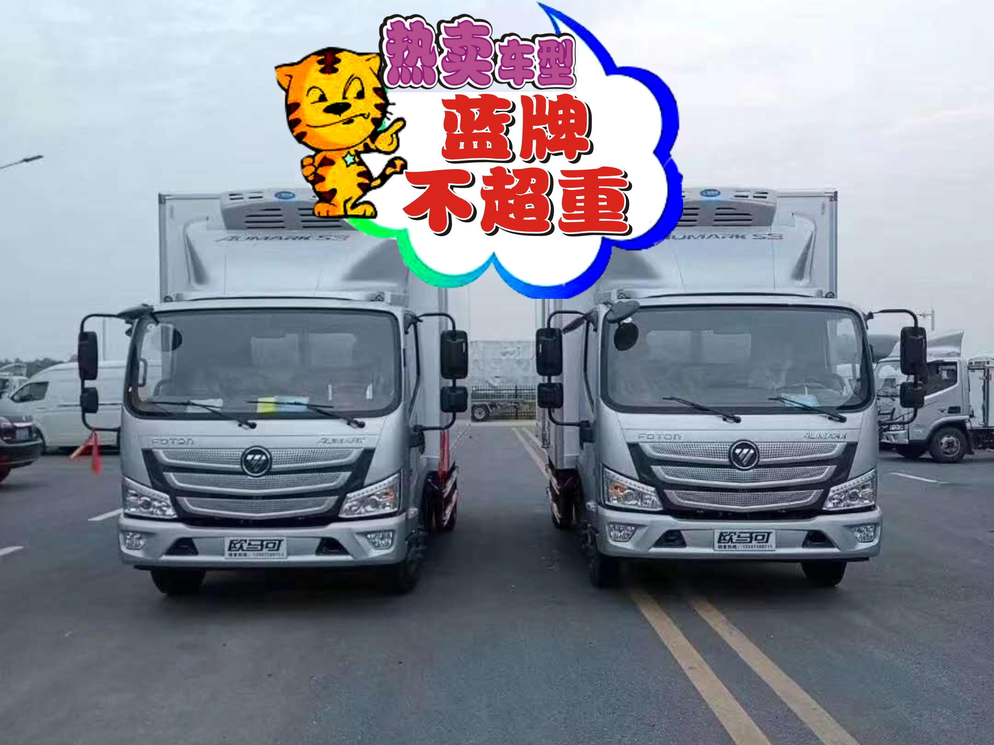 福田欧马可S3冷藏车