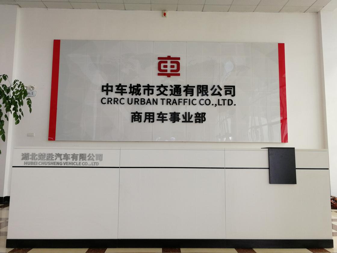 中车楚胜大厅标识_大图