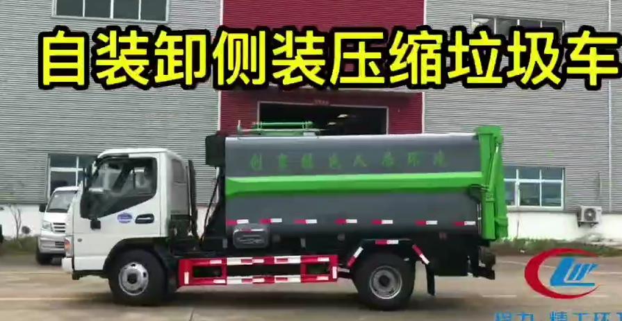 自装卸侧装压缩垃圾车