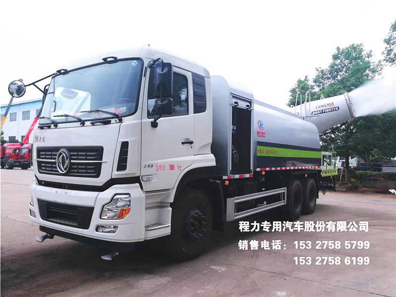 东风天龙16T水配80~120米雾炮多功能抑尘车