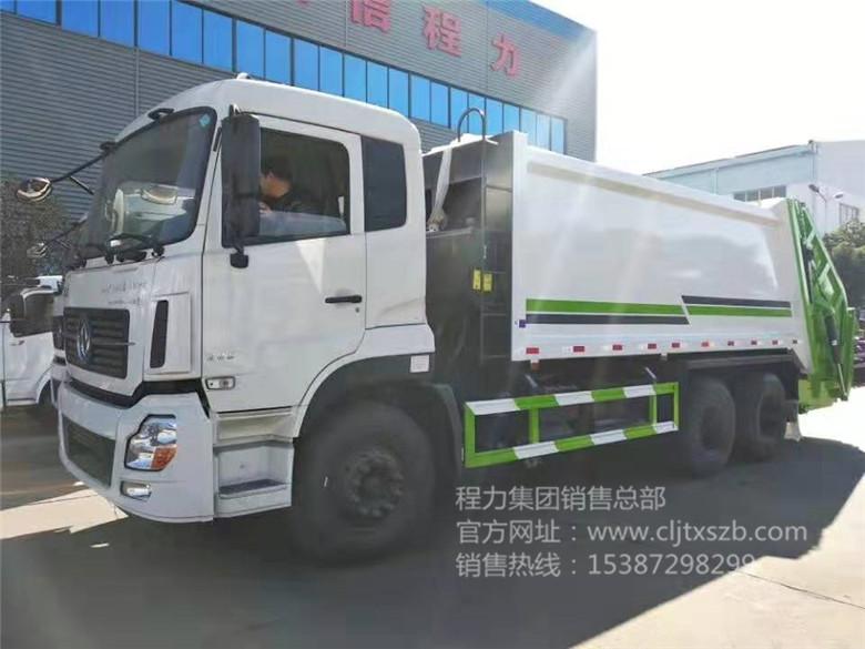 16~18m³东风天龙压缩式垃圾车