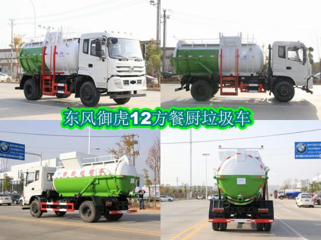 东风10方垃圾车图片
