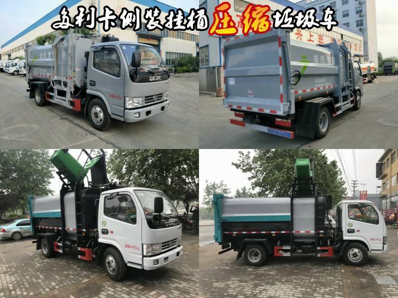 国六挂桶垃圾车/自装卸式垃圾车-侧装压缩垃圾车