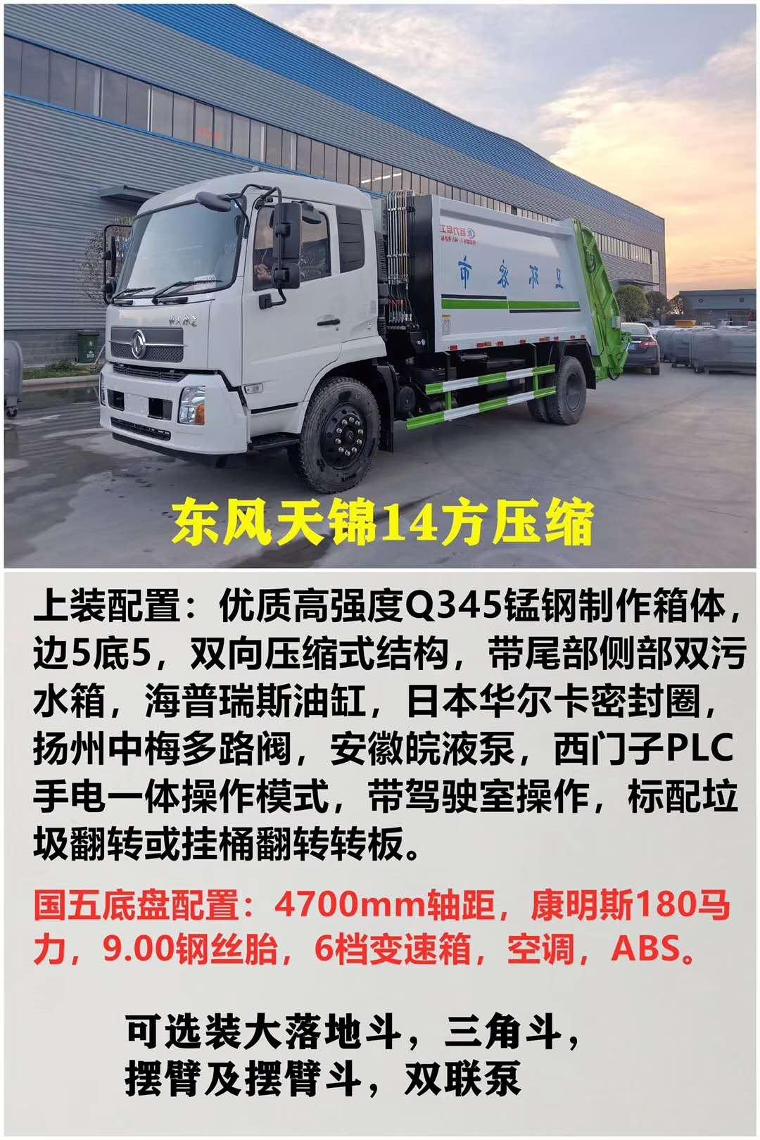 东风天锦压缩式垃圾车价格