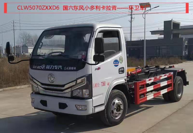 国六东风小多利卡勾臂垃圾车(6方)
