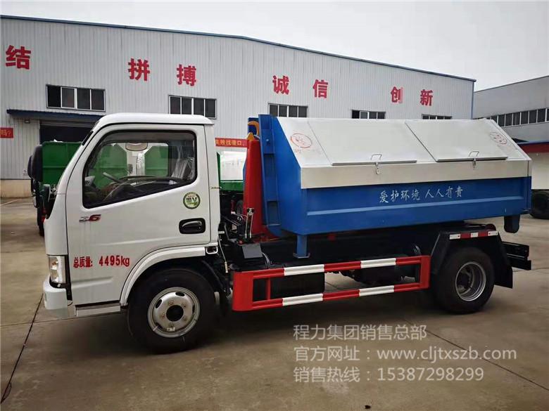 东风小多利卡5-6m³钩臂式垃圾车