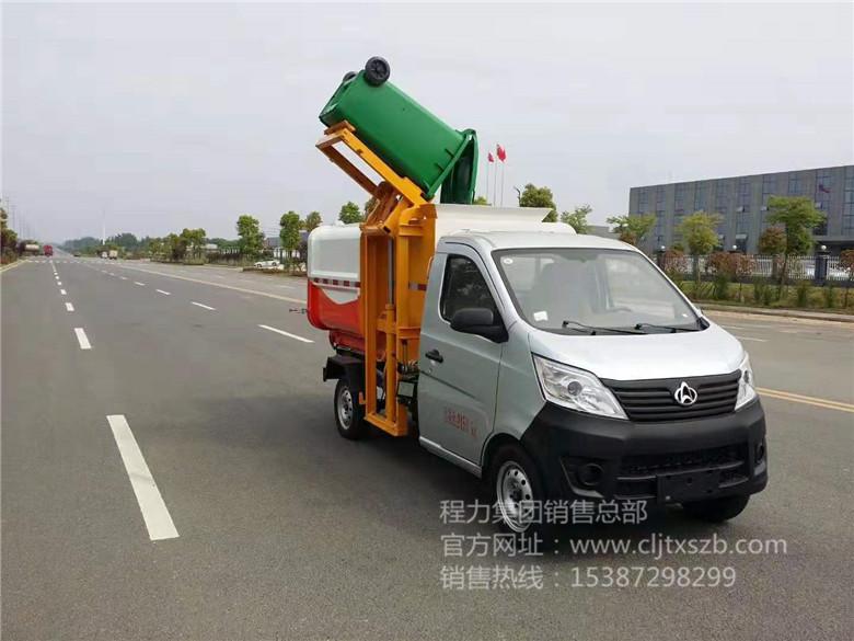 长安3m³挂桶垃圾车