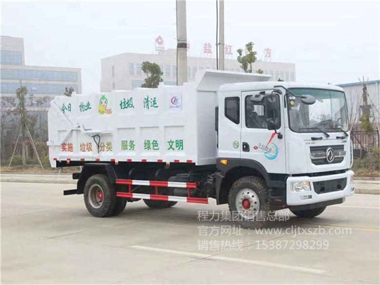 12m³东风D9对接式垃圾车