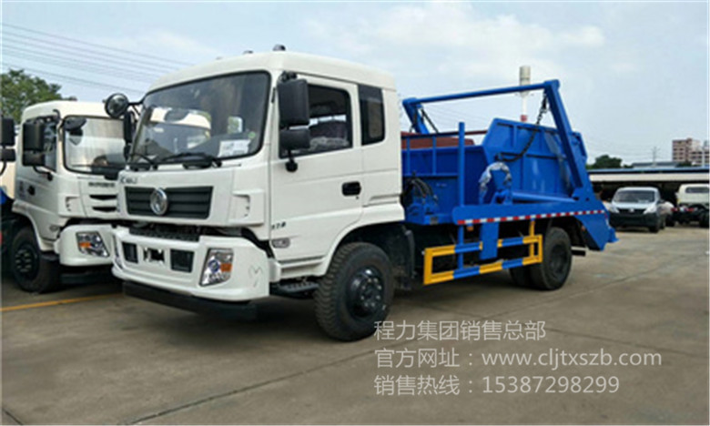 10m³东风专用摆臂式垃圾车