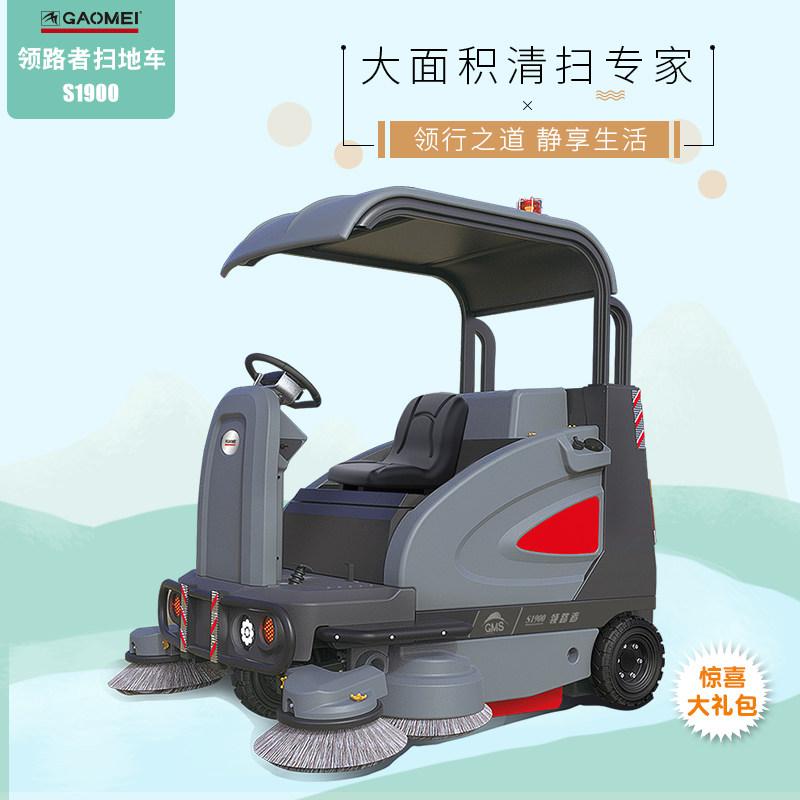 领路驾驶式扫地车-重庆金和