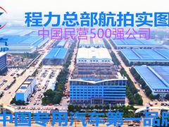 2019年湖北省民营企业100强程力集团第14位