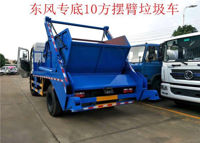 東風專底10方擺臂垃圾車廠家直銷圖片