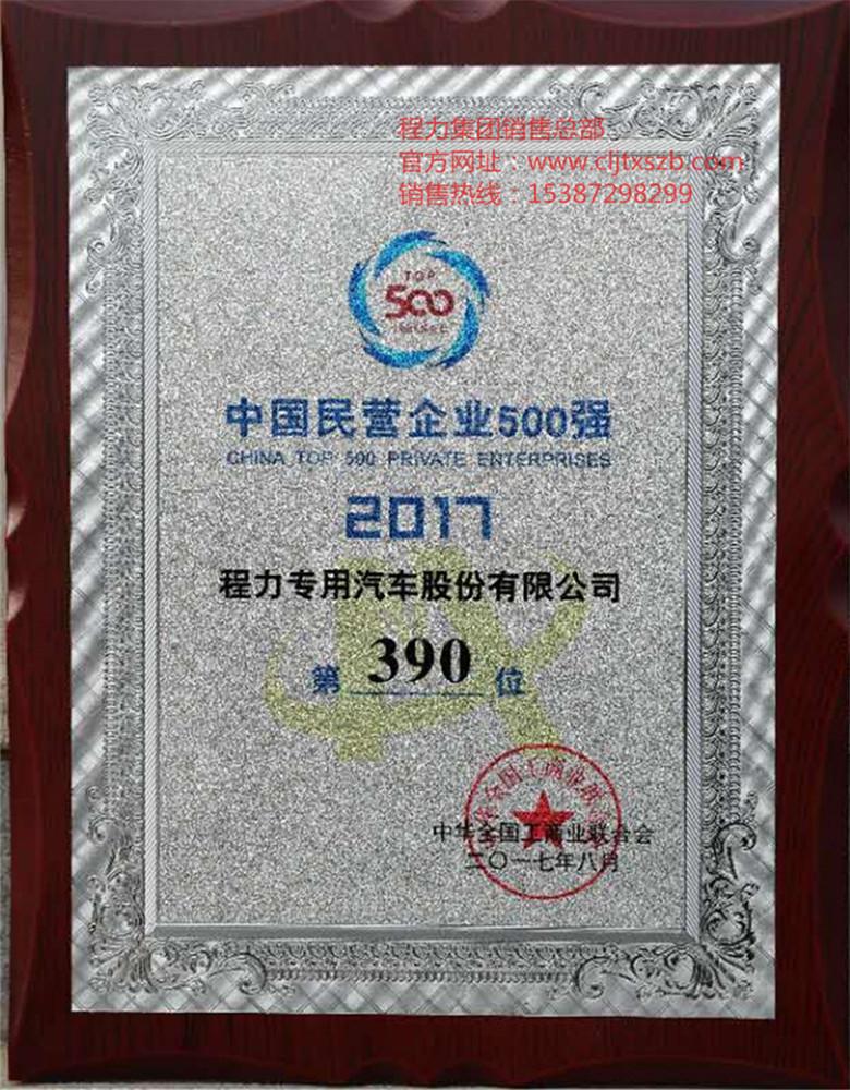 中国民营企业500强2017