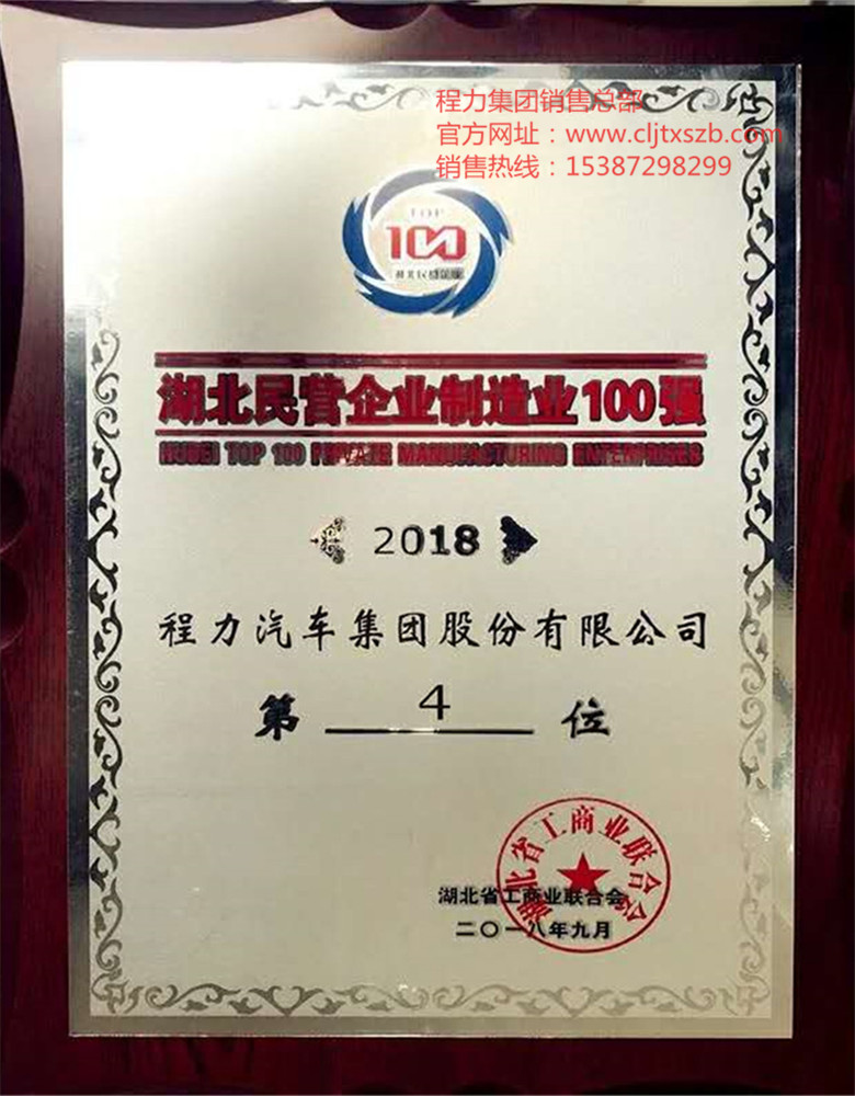 湖北民营企业制造业100强2018