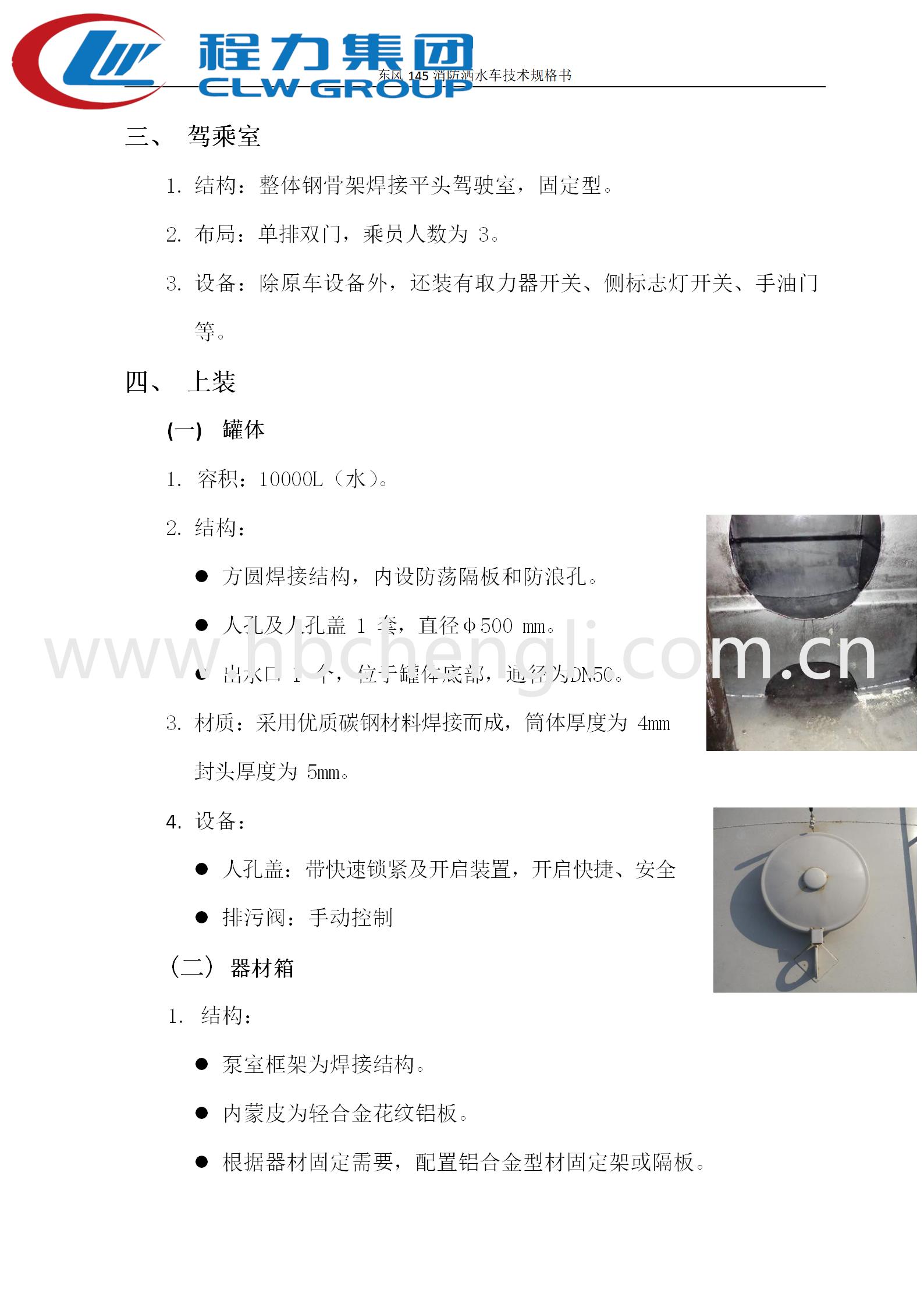 东风145简易消防车技术规格书_04_副本