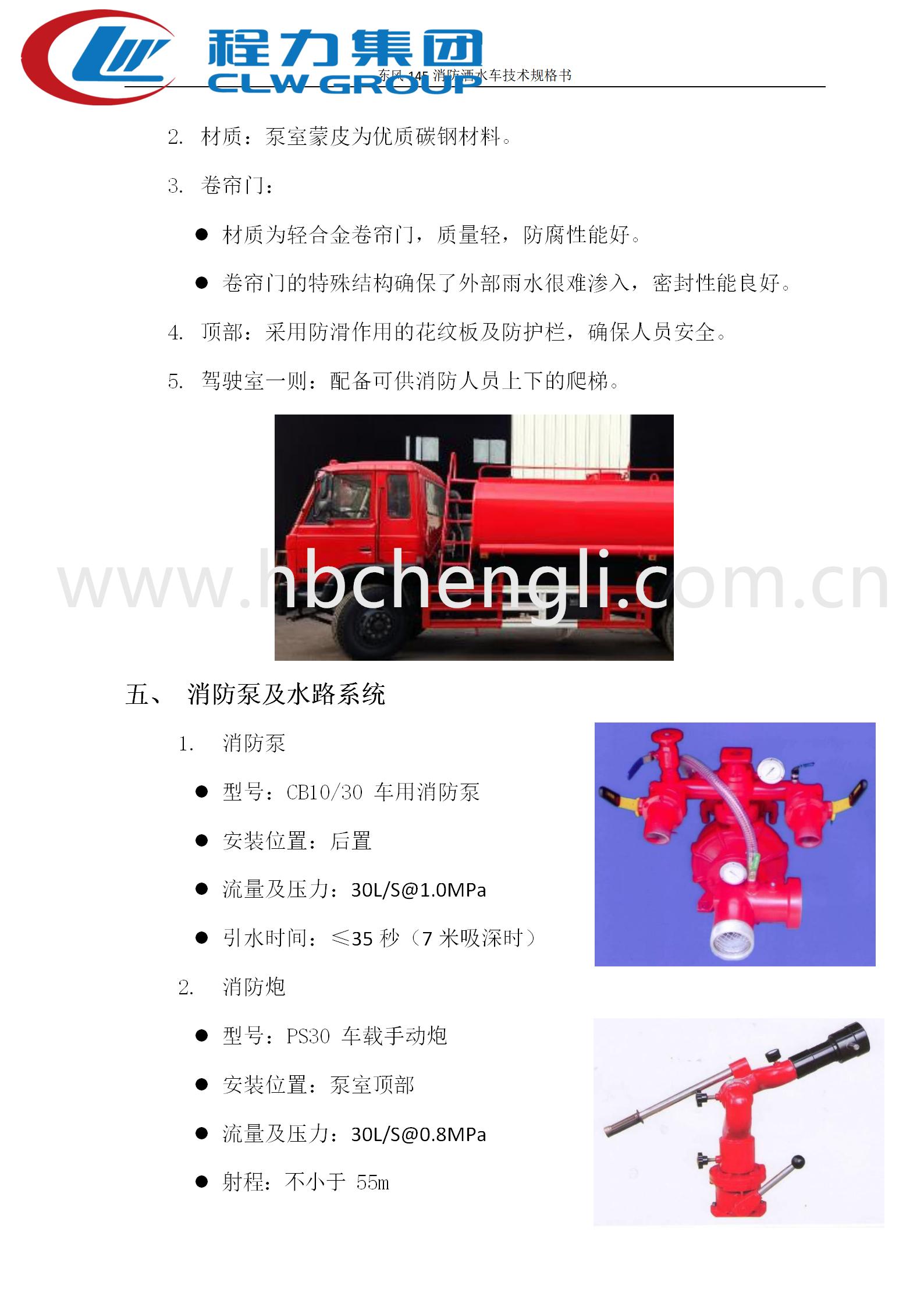 东风145简易消防车技术规格书_05_副本