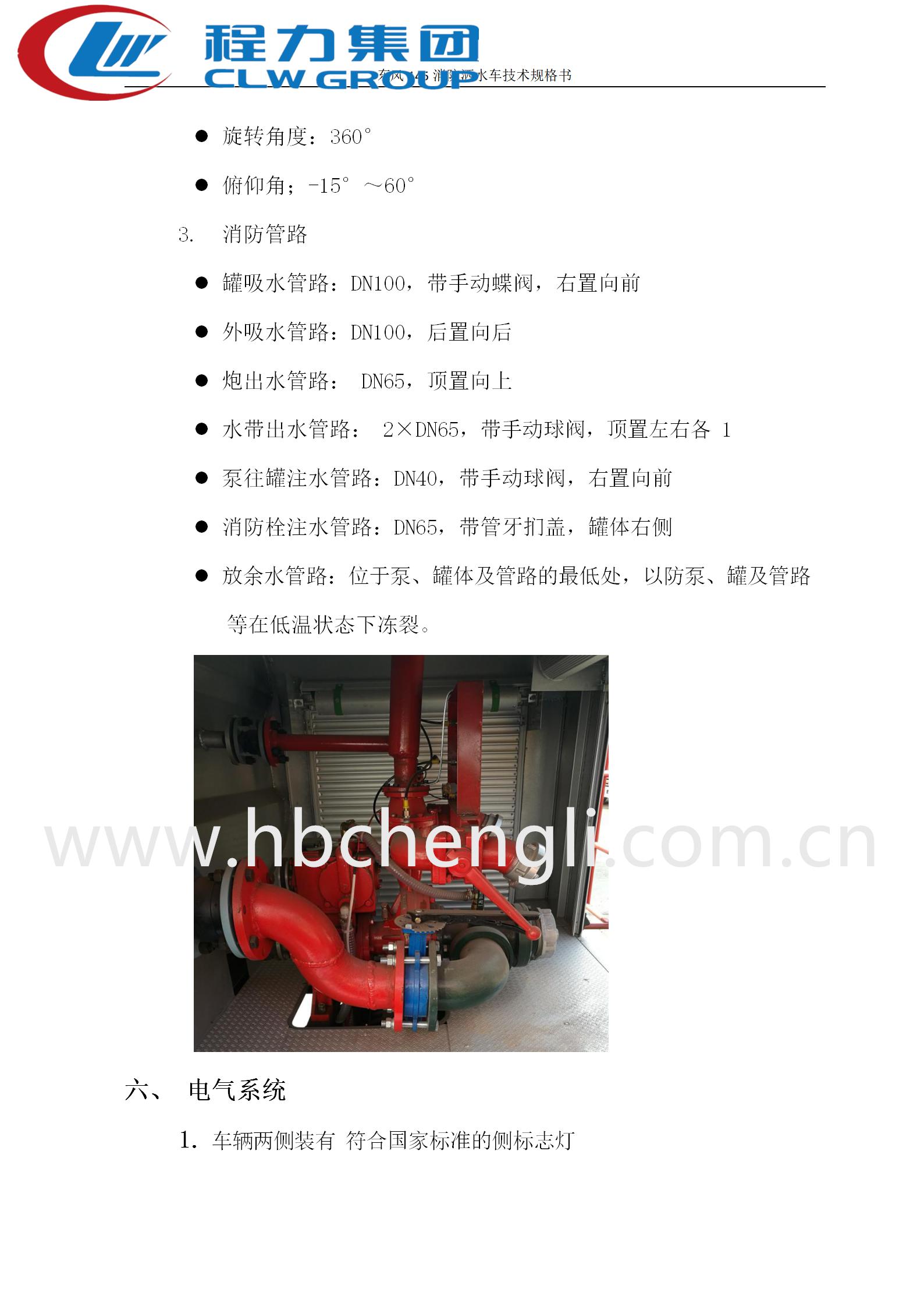 东风145简易消防车技术规格书_06_副本