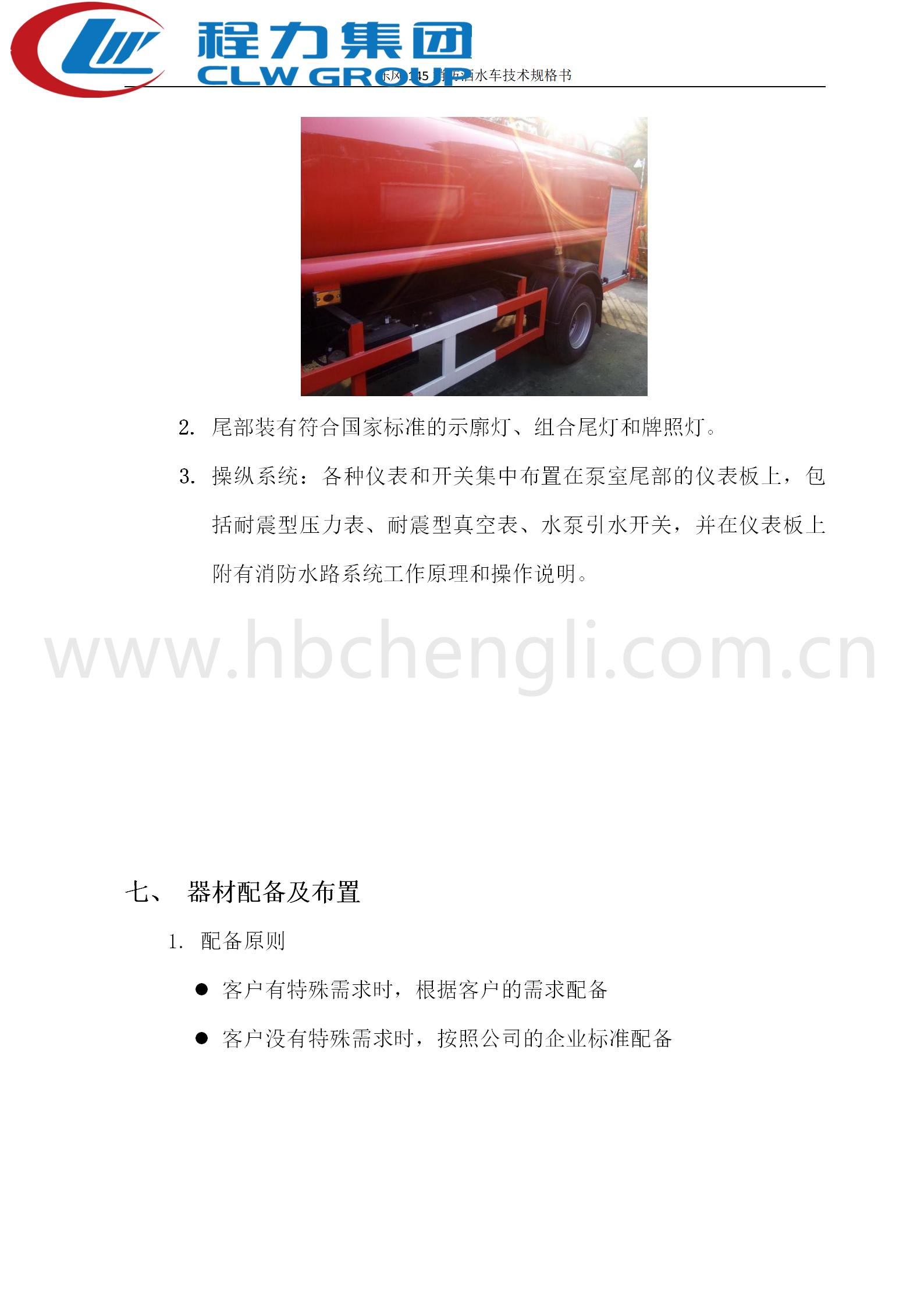 东风145简易消防车技术规格书_07_副本