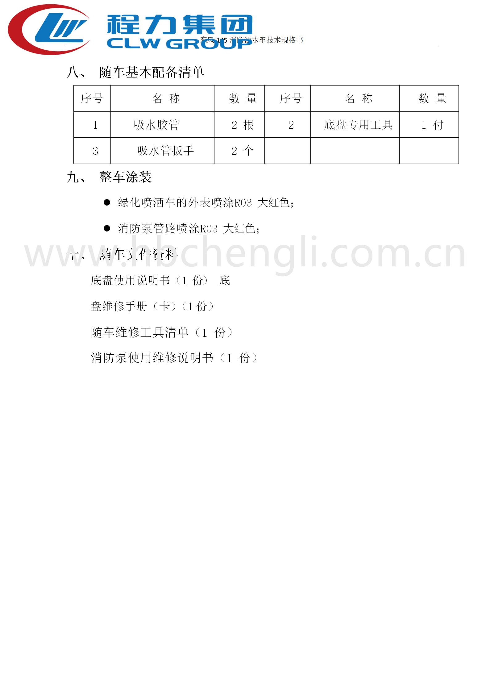 东风145简易消防车技术规格书_08_副本