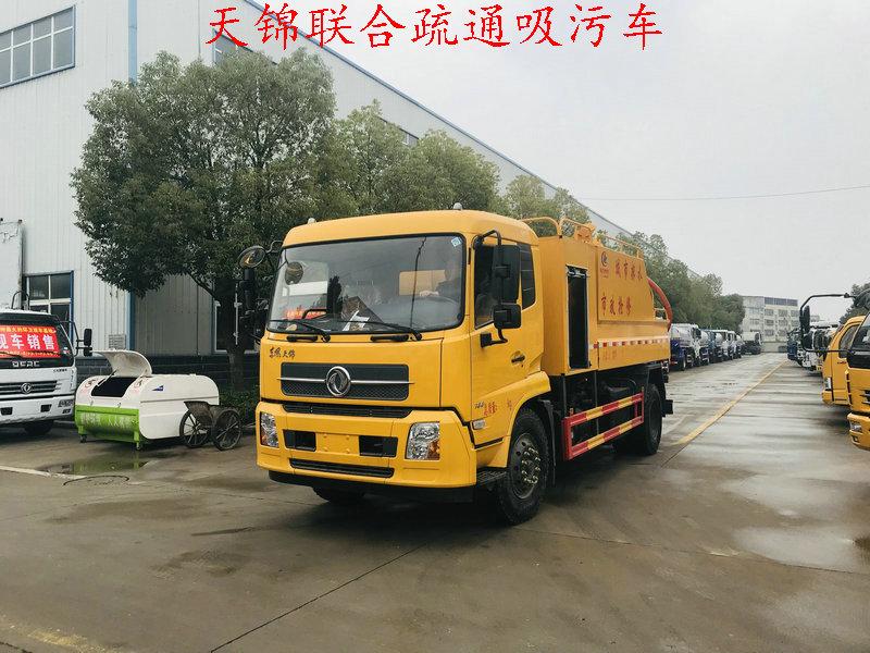 12立方天锦清洗吸污车-图片报价