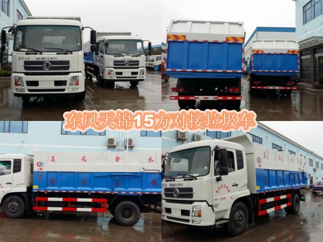 江淮5方压缩式垃圾车配置照片