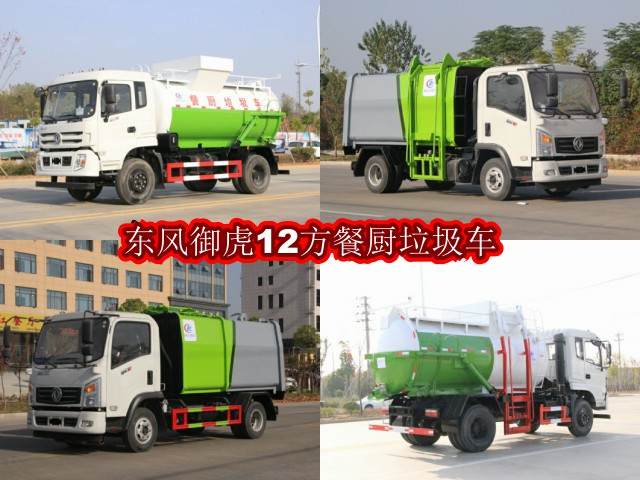 凯马4方压缩垃圾车配置照片