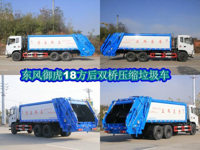 跃进帅虎5压缩垃圾车照片